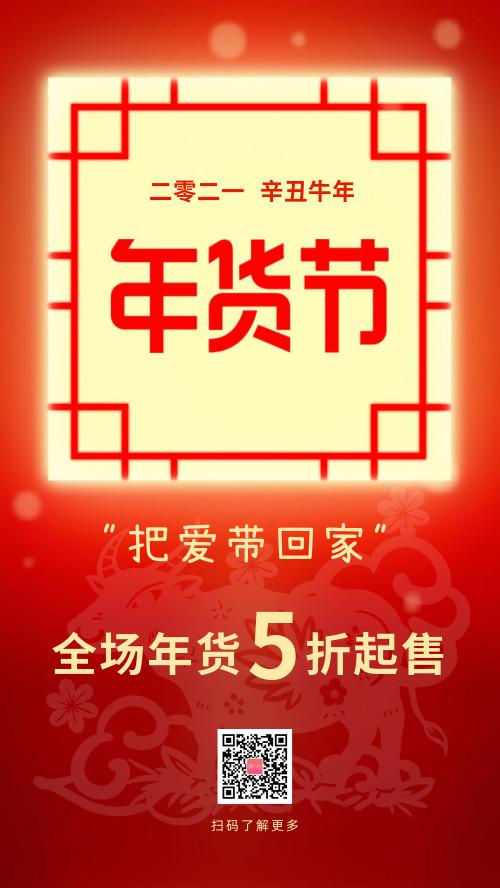 春节新年温暖红色年货节促销宣传海报