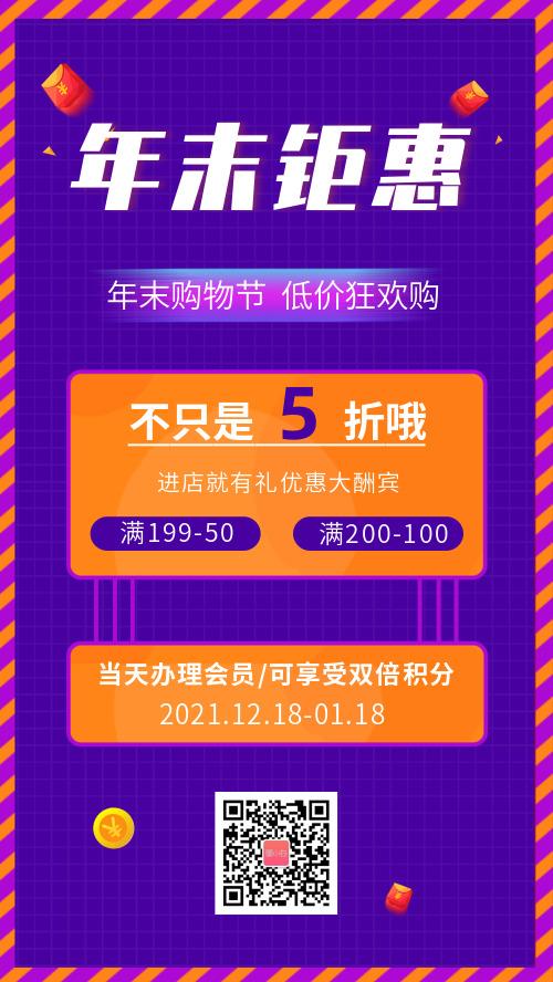 简约清新年末促销宣传海报