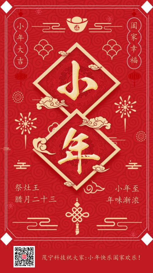 中国风小年夜祭灶新年祝福海报
