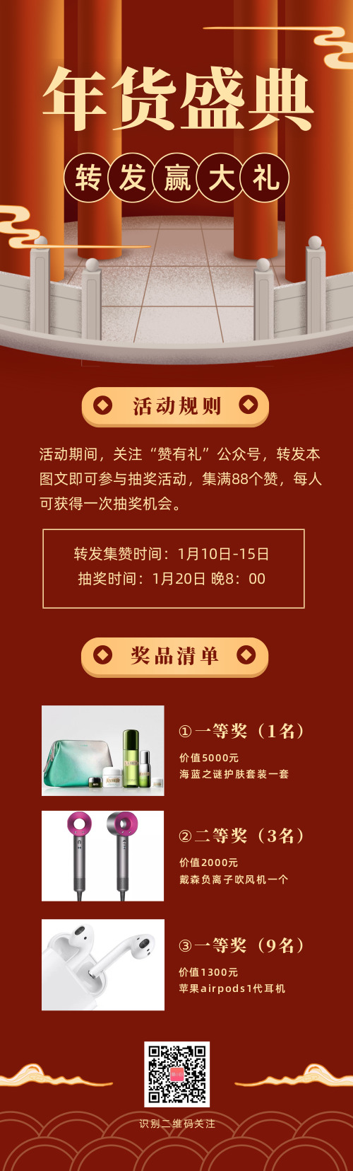 中国风春节新年年货节转发抽奖长图海报
