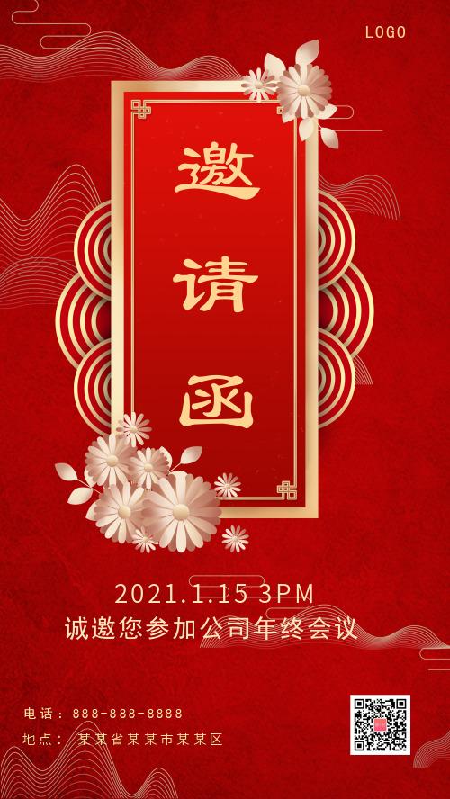 新年年終會議邀請函