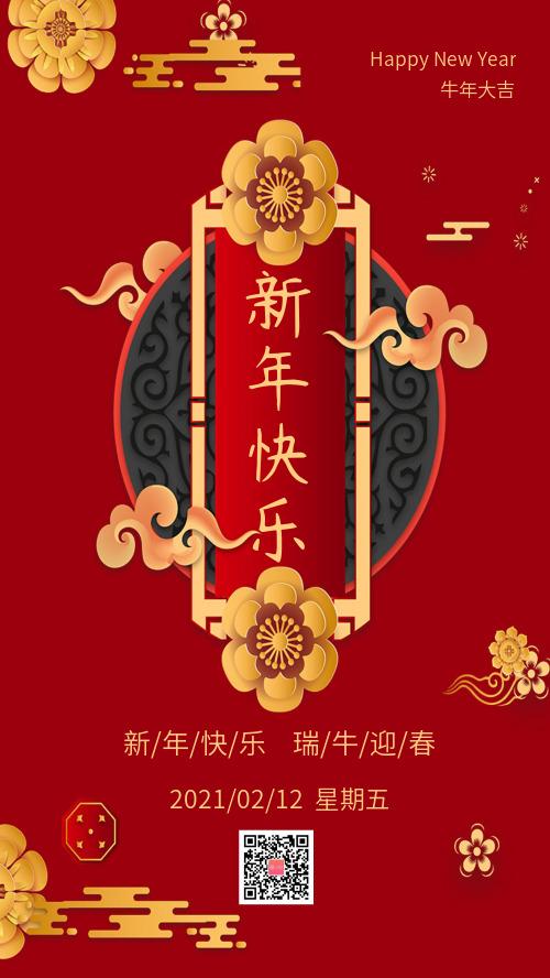 红色中国风牛年新年祝福手机海报