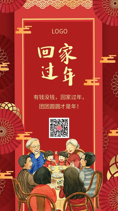 中国风牛年新年回家过年团圆暖心海报