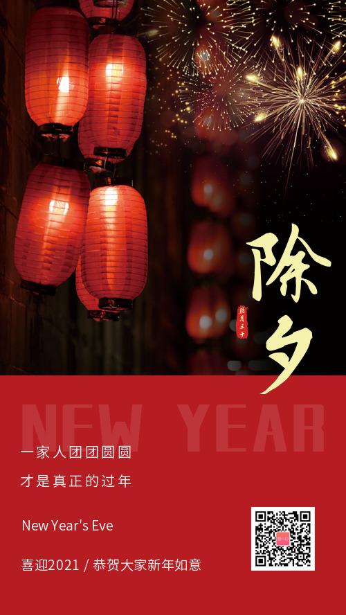 牛年新年春节除夕节日宣传海报