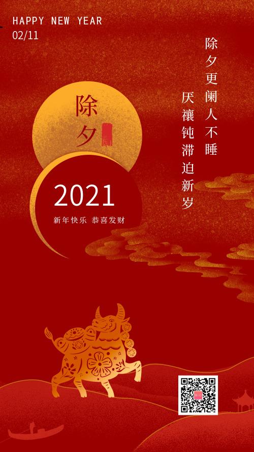 中国传统节日牛年除夕宣传海报