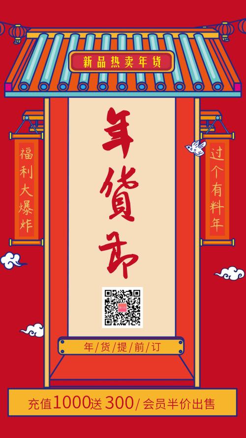 创意牛年新年年货节促销节日海报
