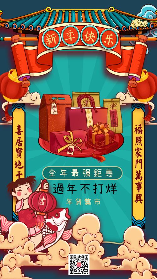 中国国潮风新年年货节宣传促销海报