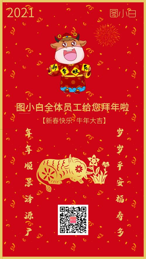 新年拜年祝福贺岁海报