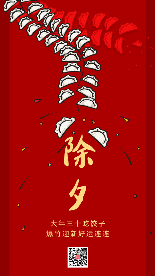 新年春节除夕祝福语手绘海报