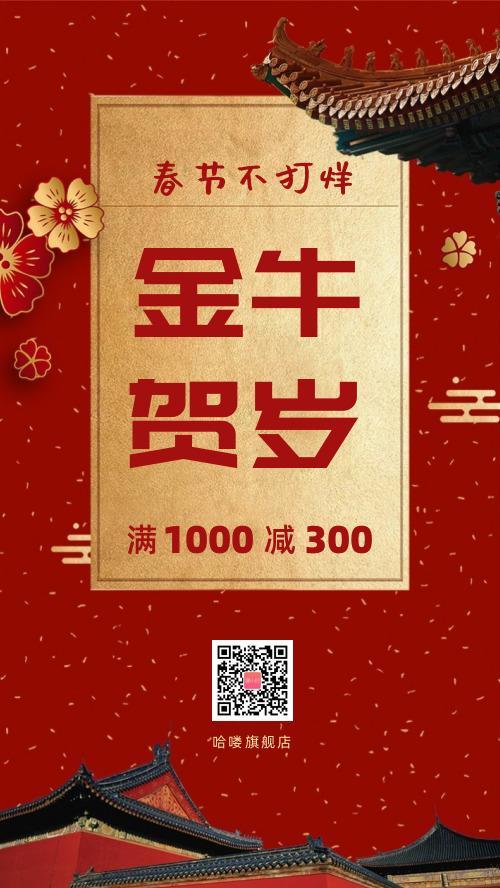 红色中国风大气春节新年促销满减海报