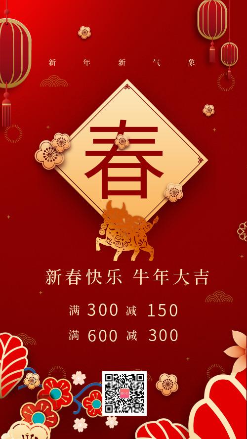 中国传统新年春节祝福促销海报