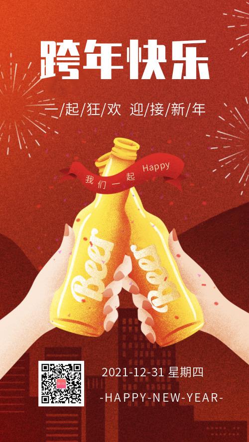 跨年狂欢迎接新年派对邀请海报