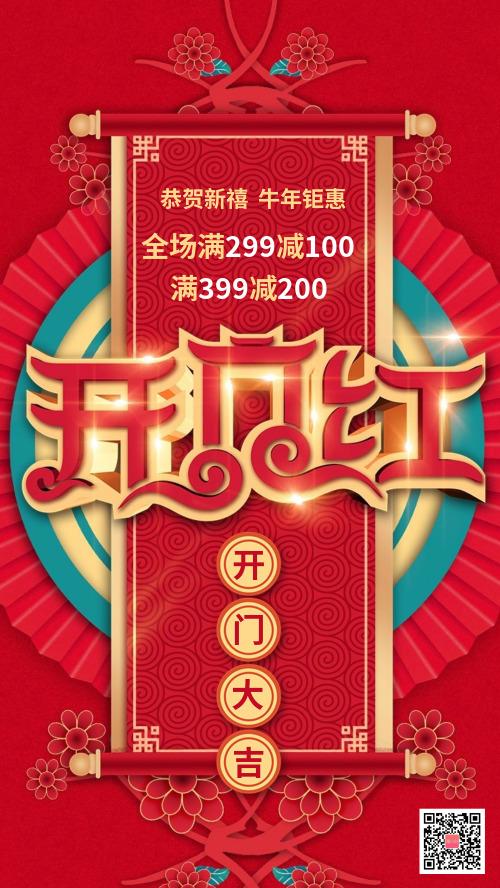 牛年新年开门大吉促销宣传海报