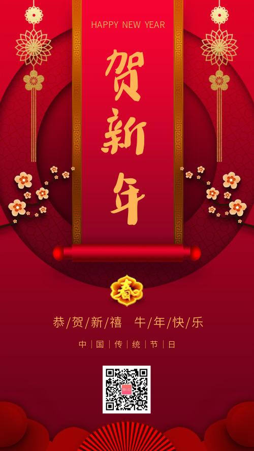 红色中国风鼠年春节新年祝福海报
