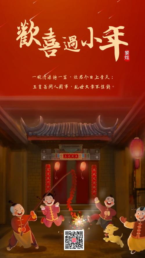 小年节日祭灶新年春节手机海报