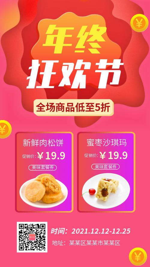 清新年终狂欢促销宣传手机海报