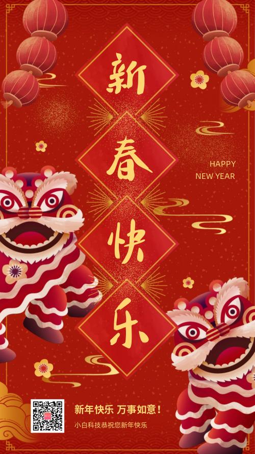 春节新年中国风舞狮祝福新年快乐海报
