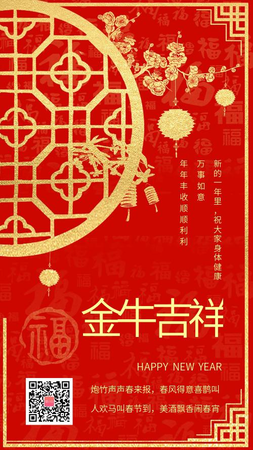 简约金牛吉祥新年节日祝福海报