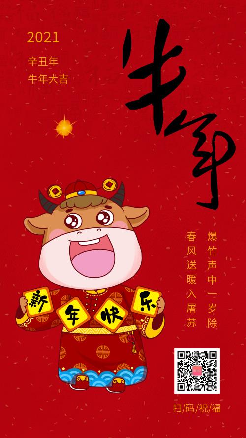 简约红色牛年新年宣传海报