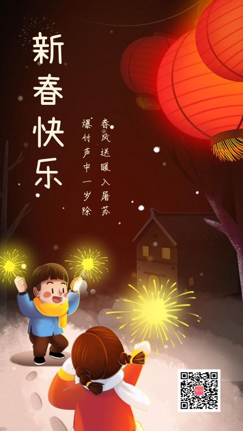 新年春节卡通插画烟花新年快乐手机海报