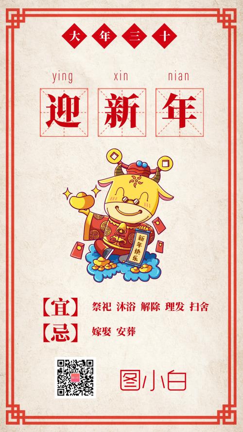 迎新年大年三十手機海報