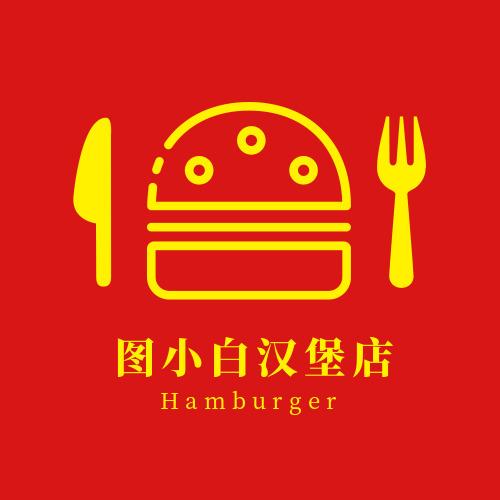 简约黄色餐饮汉堡店logo设计