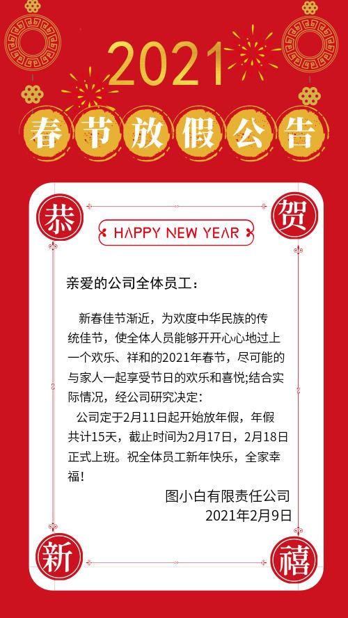 简约新年放假公告手机海报