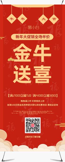 新年大吉活動促銷宣傳展架