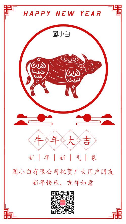 清新剪纸风格新年祝福简约海报