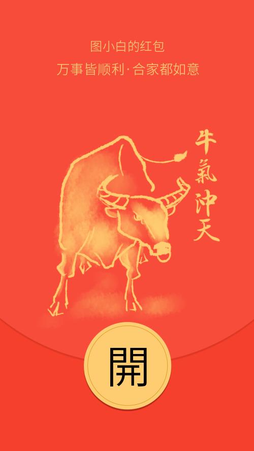 微信新年红包截图