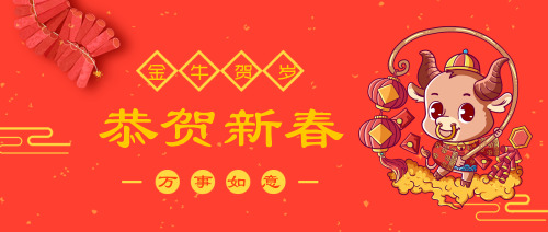 恭賀新春新年快樂公眾號首圖