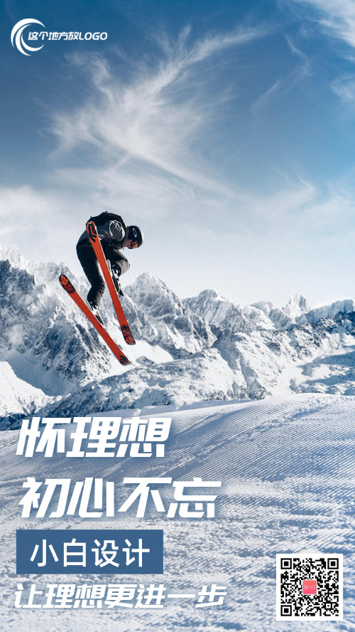 怀理想滑雪运动摄影图海报
