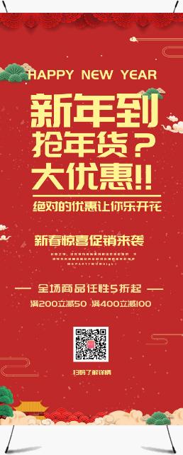 新年喜慶活動宣傳展架