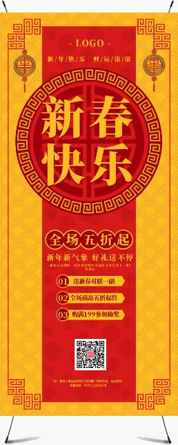 黄色简约喜庆新年促销宣传展架