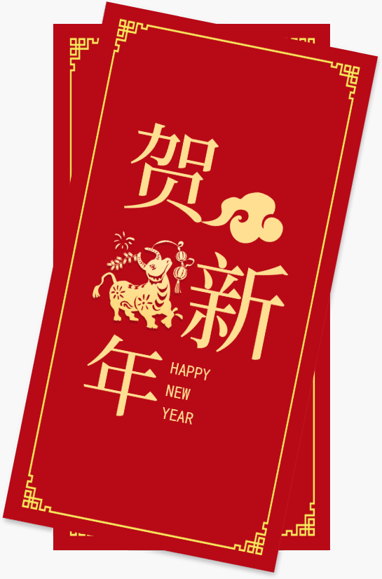 牛年新年祝福红包