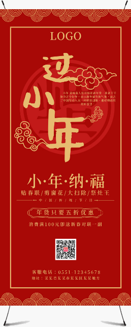 红色简约喜庆新年过小年促销宣传展架