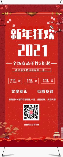 新年狂歡活動宣傳展架