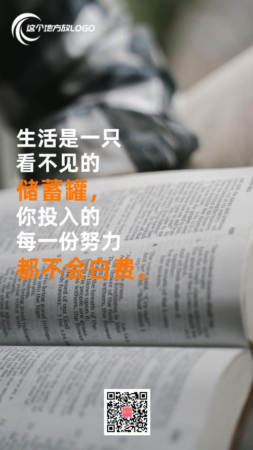 閱讀使人進步海報設計