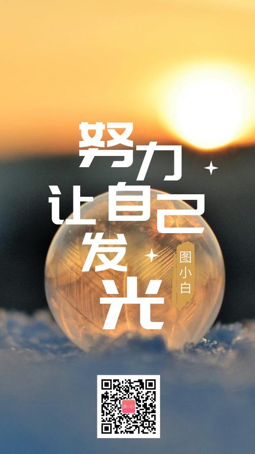 努力發光勵志冬季攝影圖海報