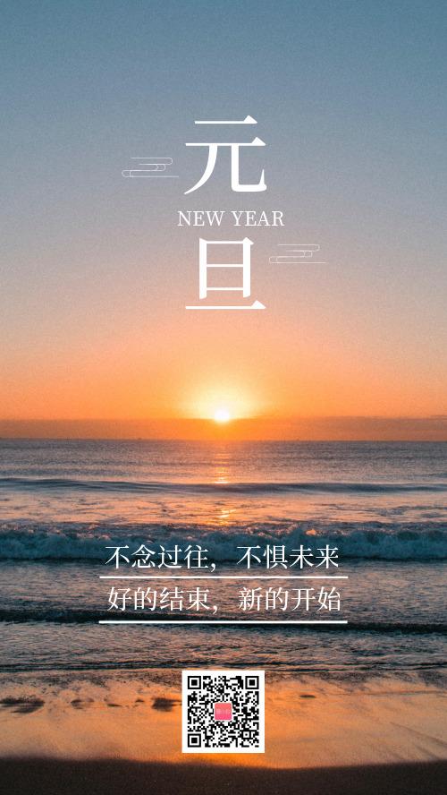 元旦新年简约新开始摄影图海报