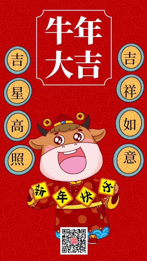 牛年大吉新年春节手绘海报