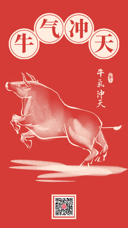 牛年春節新年紅色正負形手繪海報