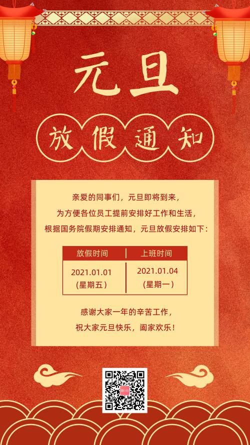 中国风喜庆元旦放假通知海报
