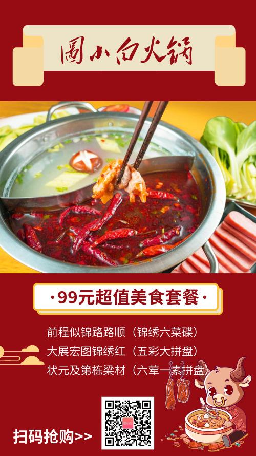 新年火锅套餐促销活动海报