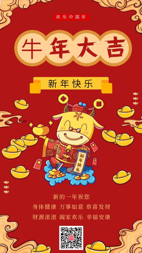 传统新年牛年大吉新春祝福海报