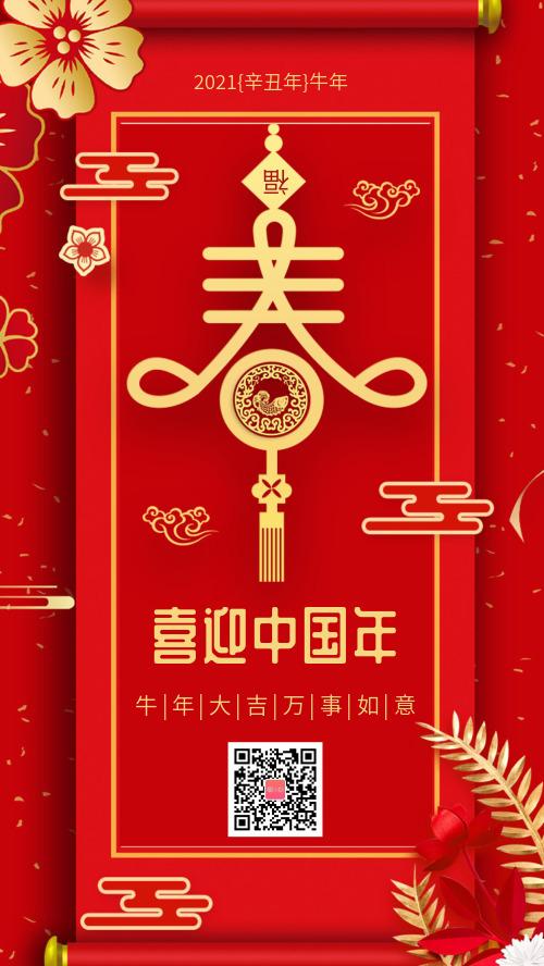 喜迎中國牛年新年大吉祝福海報