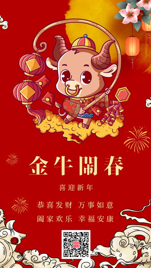 插畫國潮牛年新年祝福海報