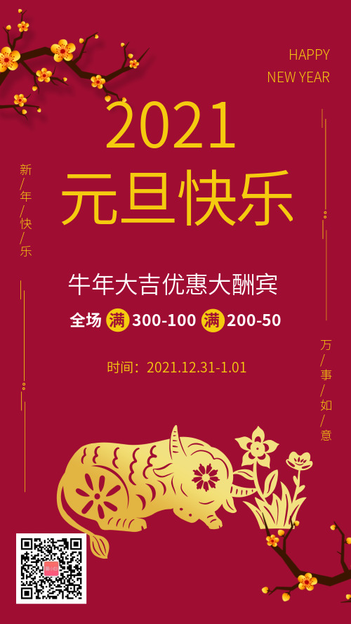 簡約元旦新年促銷宣傳手機海報