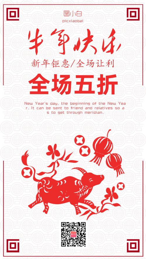 新年活動手機海報