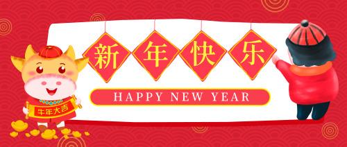 新年元旦快樂賀歲公眾號首圖